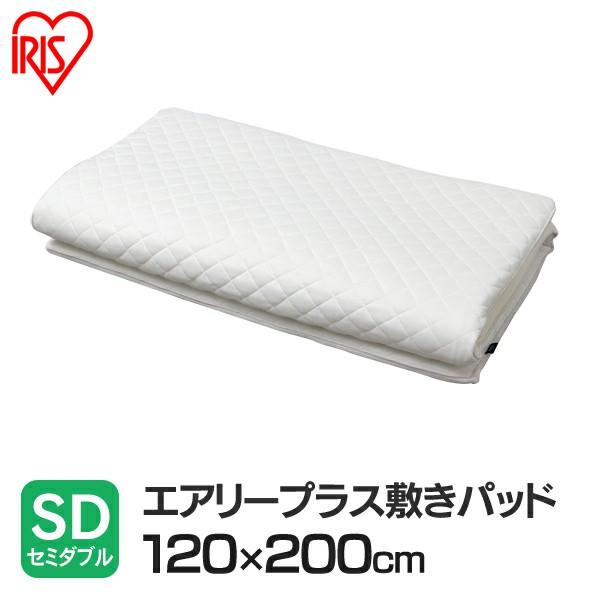 【送料無料】エアリープラス敷きパッド セミダブル APPH-SD アイリスオーヤマ[cpir] iris60th