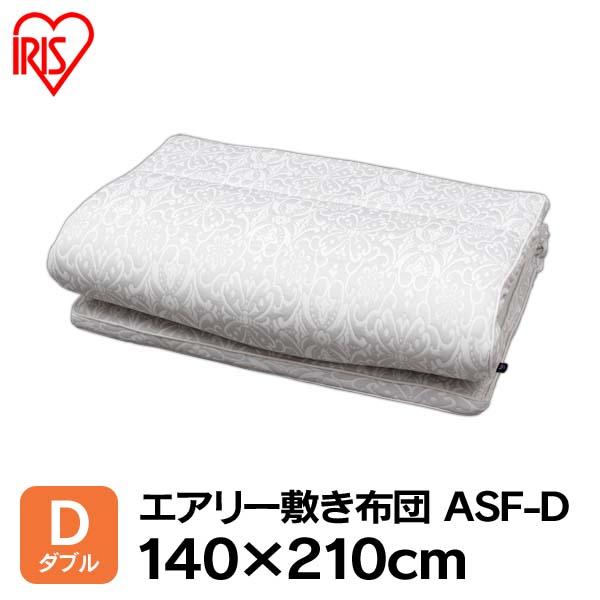 【送料無料】エアリー敷き布団 ダブル ASF-D グレー アイリスオーヤマ[cpir] iris60th