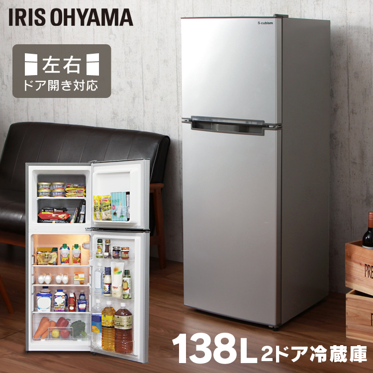 2ドア冷凍冷蔵庫 138L シルバー ブラック ホワイト AR-138L02BK AR-138L02SL 送料無料 冷蔵庫 冷凍庫 2ドア冷蔵庫 一人暮らし 単身用【D】