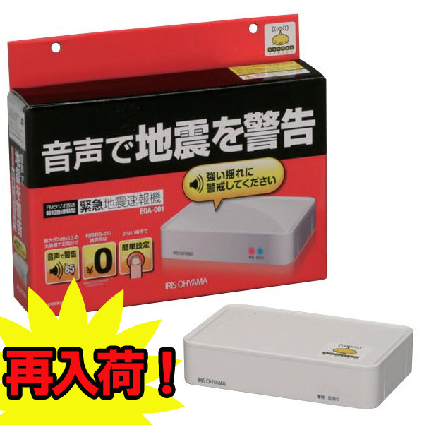 爱丽思地震预警飞机 EQA-001 白色 [紧急地震破机 / 灾难预防用品和地震措施玩具 / 玩具 / 地震]