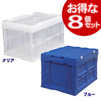 【送料無料】【お得な8個セット】折りフタ一体型HDOH-50L ブルー・クリア[アイリスオーヤマ/折りたたみコンテナボックス/収納用品/スタッキング可能/コンパクトに収納][cpir]