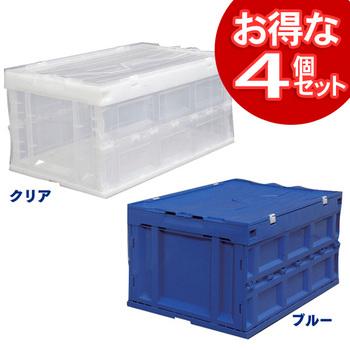 【送料無料】【お得な4個セット】折りフタ一体型HDOH-75L ブルー・クリア[アイリスオーヤマ/折りたたみコンテナボックス/収納用品/スタッキング可能/コンパクトに収納][cpir] iris60th