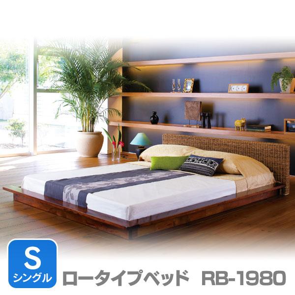 【送料無料】【TD】ベッド シングル RB-1980-S ベット 寝台 寝床 BED bed 【HH】【代引不可】【02P30May15】
