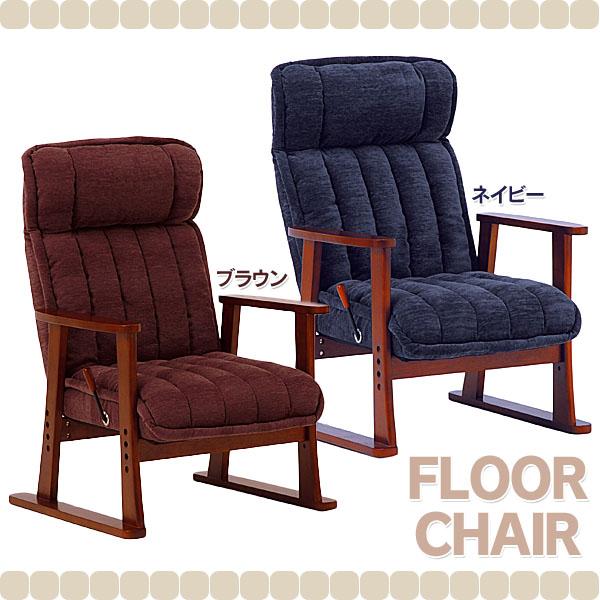 【TD】座椅子 LZ-4432NV LZ-4432NV・LZ-4432BR・LZ-4432BR ネイビー・ブラウンいす【TD】座椅子 イス チェア フロアチェア イス チェアー【代引不可】【HH】【送料無料】, ブランドバッグ雑貨CELEBRITY:2701f090 --- officewill.xsrv.jp