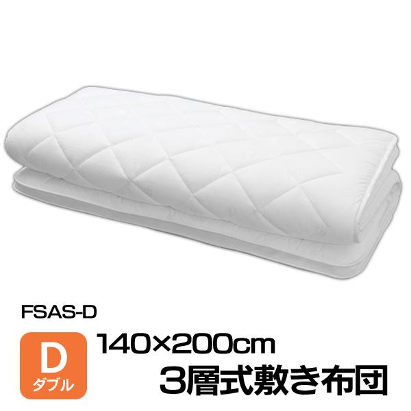 【送料無料】3層式敷き布団 ダブル FSAS-D アイリスオーヤマ