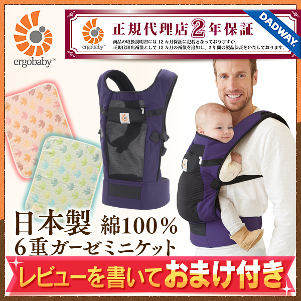 Mamababy Ergobaby エルゴエルゴベビー Performance Vento Baby Carrier