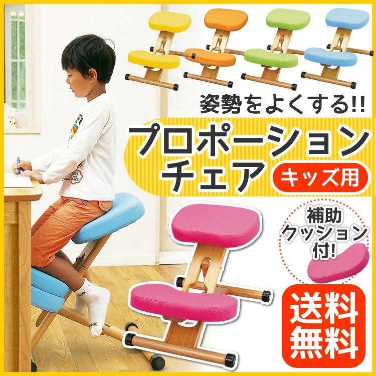【プロポーションチェア キッズ】【送料無料】クッション付き プロポーションチェア キッズ【MT】【☆10】【TD】オレンジ ソーダ レモン ライム ピーチ CH-889CK(椅子 イス いす)