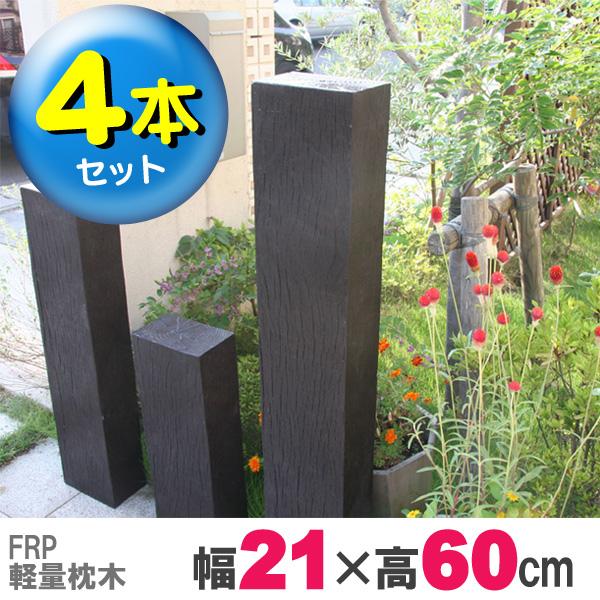 【送料無料】【4本セット】FRP軽量枕木613新 JJ【取寄品】【TD】[エクステリア/ガーデン用品/ガーデニング]