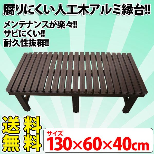 【送料無料】人工木アルミ縁台 1360B【取寄品】【TD】
