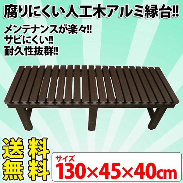 【送料無料】人工木アルミ縁台 1345B【取寄品】【TD】