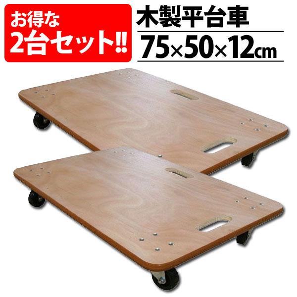 【送料無料】【2台セット】木製平台車7550(ゴム付)【取寄品】【TD】