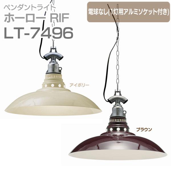 【送料無料】【取寄品】【TC】ペンダントライト ホーロー RIF リフ LT-7497 アイボリー・ブラウン 照明 ライト 家電 インテリア照明 【NGL】【インターフォルム】