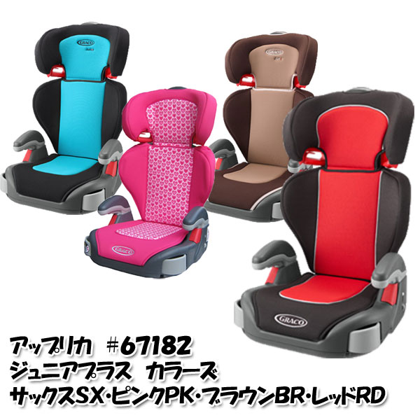Aprica Greco GRACO Booster Seat Junior Plus Colors Saxophone SX PK Pink And Brown BR Red RD Child Seats Car Out Call Safety