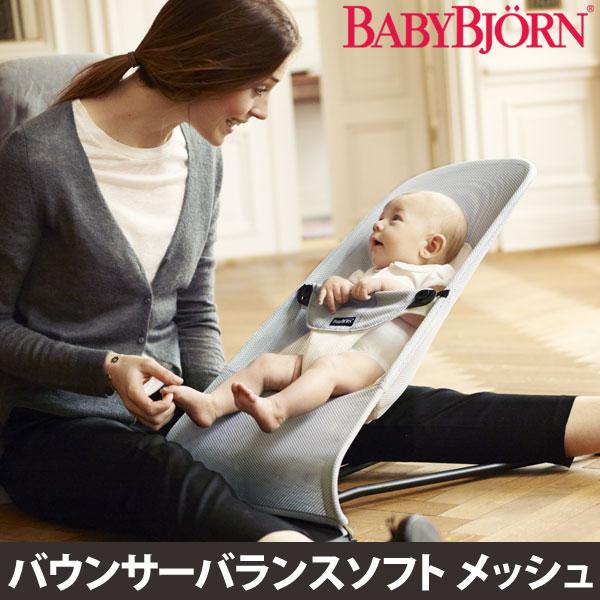 【1台限り】【送料無料】ベビービョルン バウンサーバランスソフト メッシュ 005029【Babybjorn】【D】【補】