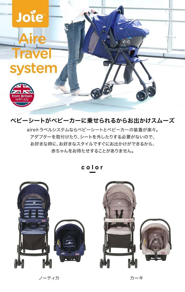 Aire Travel system Katoji エアトラベルシステム ノーティカ ベビーカー・バギー トラベルシステム ジョイー カトージ joie 送料無料