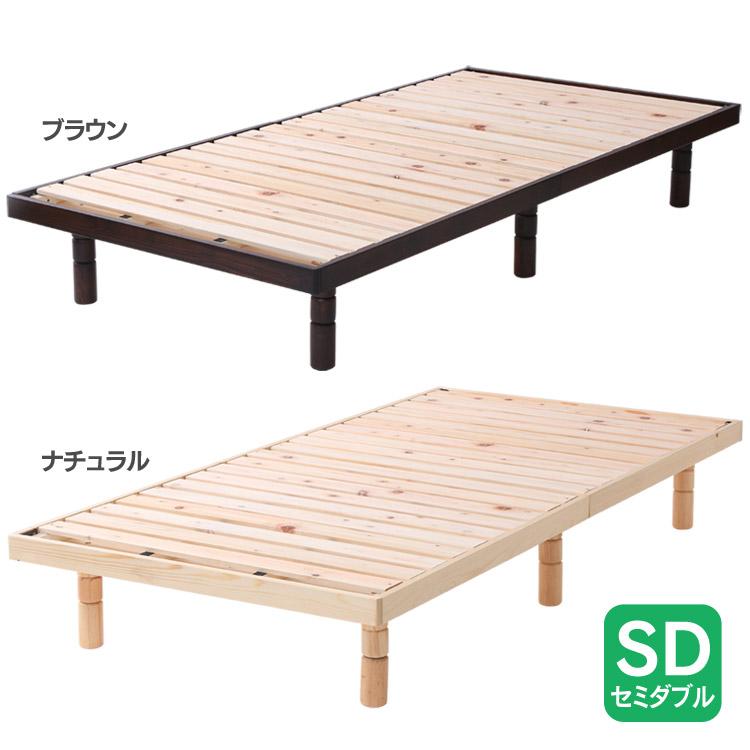 4段階高さ調整すのこベッド / SD SB-4SD送料無料 スノコベッド セミダブル 天然木パイン材 ローベッド 高さ4段階 高さ調整 高さ調節 木製 シンプル ブラウン ナチュラル【D】