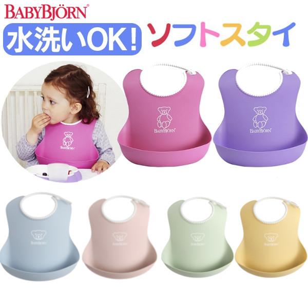 Powder Green//Pink Pack of 2 BABYBJÖRN Baby Bib