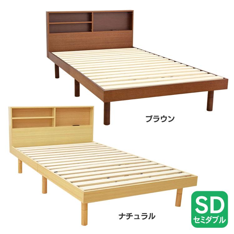 収納棚付きすのこベッド SKSB-SD送料無料 セミダブル ベッド ベット ベッドフレーム スノコベッド 収納棚 コンセント付き ベッドボード シンプル ブラウン ナチュラル【D】