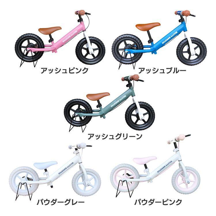 ちゃりんこマスター 日本全国 送料無料 ペダルなし自転車 マイパラス ノーパンクタイヤ スタンド付き 練習用ブレーキ付き 対象年齢2歳から アッシュグリーン パウダーピンク ギフト パウダーグレー アッシュピンク アッシュブルー MC-03送料無料 D