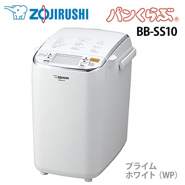 【送料無料】ZOJIRUSHI〔象印〕ホームベーカリー BB-SS10-WP プライムホワイト【取寄品】【TC】