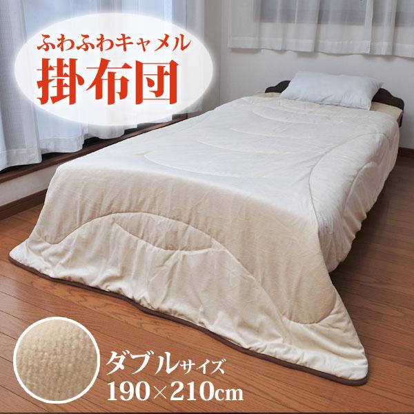 【代引不可】ふわふわキャメル掛布団ダブル190x210 TAN-649 【TD】【寝具 あったか べロア調】
