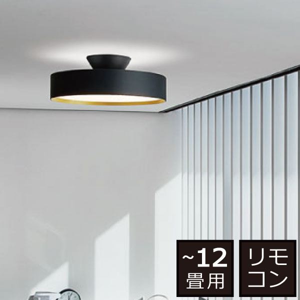 照明 おしゃれ シーリングライト リモコン 約12畳用 調色 調光 LED 間接照明 人気 無段階調整 インテリア照明 電球色 白色 寝室 カフェ風 エコ モダン ダウンライト 白 黒 北欧( Glow 5000 LEDシーリングランプ )
