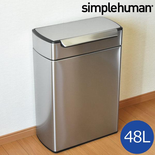 タッチバーを押すだけでふたが開くプッシュ式のゴミ箱です。身体の一部を押し当てれば簡単にオープン。分別タイプは計48リットルたっぷり捨てられます ゴミ箱 正規販売店 simplehuman シンプルヒューマン タッチバーダストボックス 分別タイプ 48L プッシュ式 ふた付きくずかご キッチン リビングにぴったり 分別できるおしゃれなごみ箱 一体型
