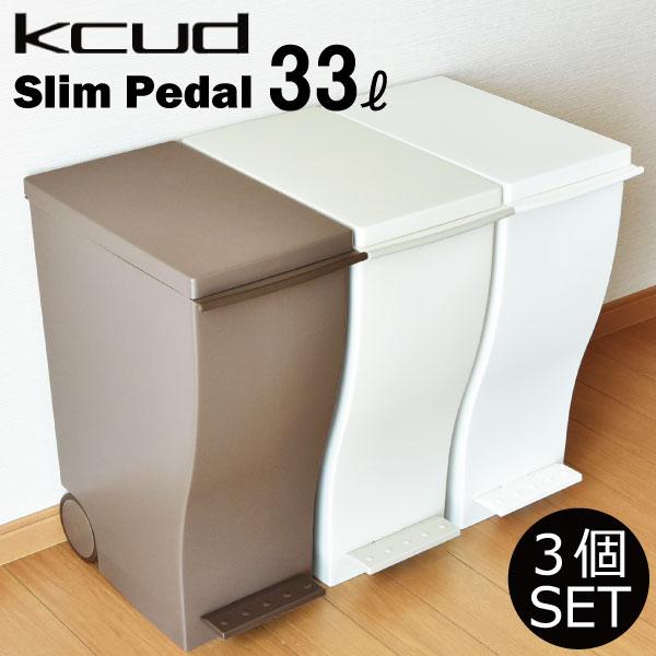 ゴミ箱  kcud30 クード スリムペダル 3個セット 33L おしゃれ スリム ふた付き 45リットル可 45L可 分別 ゴミ袋が見えない 2分別 3分 キッチン インテリア雑貨 北欧 モノトーン 日本製 キャスター付き
