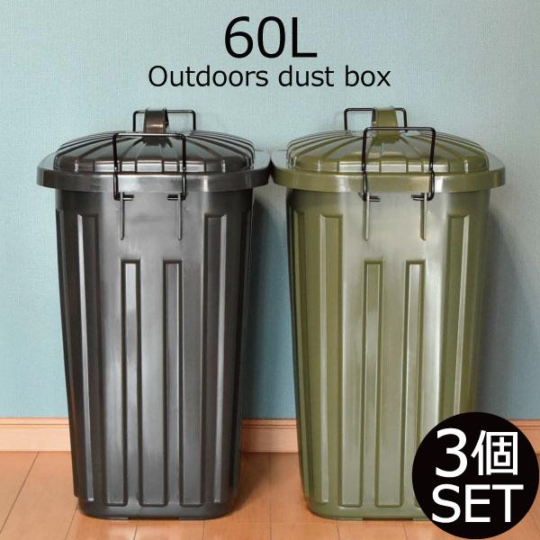 衝撃に強く復元力もあるポリエチレンでできたゴミ箱の3個セットです 大容量の60Lと屋内外を問わずいろんな場面で活躍してくれます ゴミ箱 おしゃれ ふた付き 期間限定お試し価格 大容量 大型 60リットル 45L袋可 45リットル袋可 キッチン 生ごみ 生ゴミ ダストボックス ごみ箱 屋外ダストボックス 北欧雑貨 分別 外置き 防止 いたずら 3個セット ロック付き 購買 角型 インテリア雑貨 ゴミ袋が見えない 大きい 60L かわいい