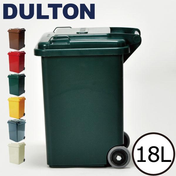 ダルトン トラッシュカン 18L ゴミ箱 ダストボックス ふた付き DULTON おしゃれ 分別 屋外 スリム キッチン インテリア雑貨 リビング 北欧 インダストリアル デザイン 生ごみ おむつ ふたつき キャスター 大容量 アメリカン 収納ケース