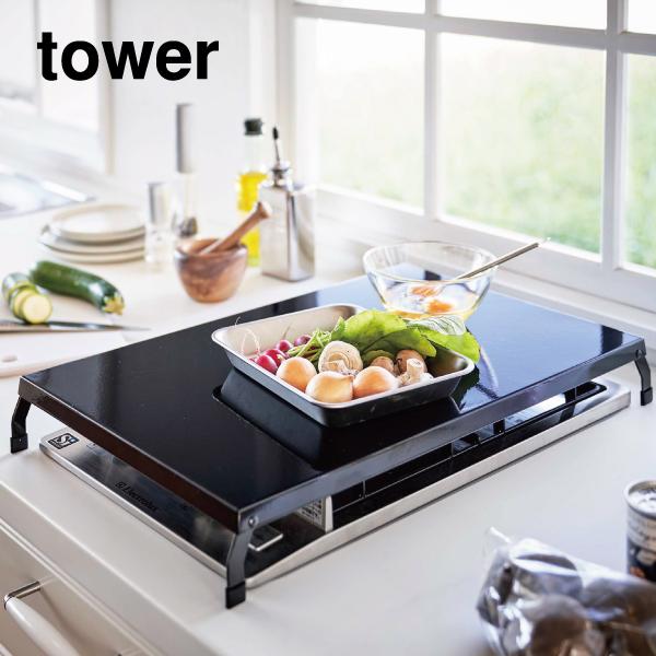 コンロの上に置くだけで 作業スペースが広くなる便利アイテム 狭くて調理がしにくいキッチンでも 評判 コンロの広さ分のスペースが増えれば 下準備から盛り付けまで 調理がスムーズに キッチン用品 おしゃれ キッチンラック キッチン収納 コンロ奥ラック コンロ周り 約幅60cm ihコンロ ステンレスのような素材 ビルトインコンロ ブラック ホワイト 北欧 4922 白 折り畳みガスコンロカバー タワー tower 黒 当店限定販売 ワイド 山崎実業 ガスコンロ 3口 2口 4923