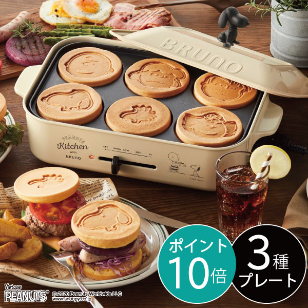 P10倍 PEANUTSデザインの大人かわいいホットプレートです スヌーピーと仲間たちのパンケーキが焼ける専用プレートで毎日の食卓をもっと愉しく スヌーピーのデコレーションノブ付き ホットプレート スヌーピー ピーナッツ おしゃれ 小さめ 一人用 感謝価格 たこ焼き 北欧 エクリュ ギフト ブルーノ 3種プレート 高価値 PEANUTS キッチン家電 大人かわいい BRUNO パンケーキプレート付き コンパクトホットプレート
