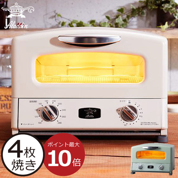 P10倍 素早い立ち上がりと高い温度で一気で焼き上げるグリル&トースター。4枚焼きの広々空間でピザやグラタンなども調理可能 【着後レビューで選べる特典+オリジナルレシピ付】 オーブントースター アラジン グラファイト グリルトースター AGT-G13A 4枚焼き キッチン家電 おいしく焼ける おしゃれ トースター レトロ インテリア雑貨 北欧 グリル インスタ映え プレゼント 結婚祝