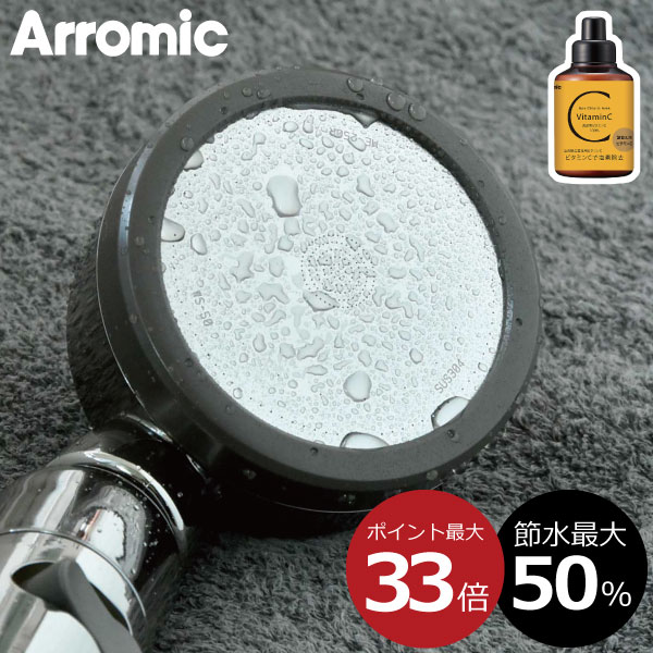 節水シャワー サロンスタイル 3Dプレミアム SS-X3B シャワーヘッド 節水 水圧アップ 節水効果50% 家計に優しい ビタミンCシャワー 塩素除去 3年保証付き 詰替え式 美容 美肌 美髪 せっけんカス予防 ステンレス アラミック Arromic 日本製