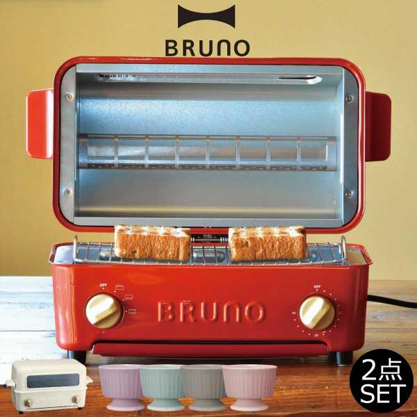 トースターグリル セラミックステムココット 2点セット オリジナルレシピ特典付  オーブントースター パン トースター グリル 魚焼きグリル 魚焼き器 お洒落 インスタ映え 2枚焼き 調理家電 コンパクト かわいい 高機能 北欧 インテリア BRUNO ギフト