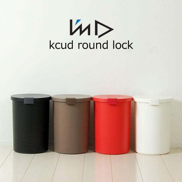 Point 10 x kcud kood Round Rock trash bin Recycle Bin trash can lid with  lid stylish garbage bin sorting lid with box outdoor lid with box slim lid