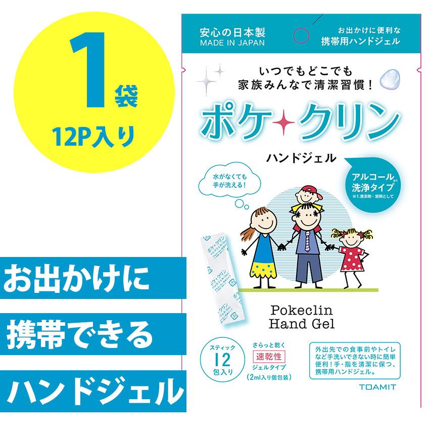 アルコール ハンドジェル 交換無料 ポケクリン 在庫あり 12包入り 日本製 携帯用 贈答 除菌ジェル 手洗い 用 速乾性 手指 携帯用ハンドジェル