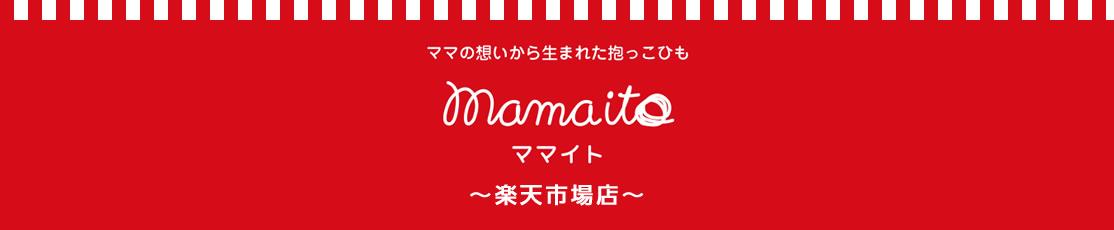 ママイト 楽天市場店:ママイト直販店!遊び疲れた我が子を軽々片手抱っこの「DAKKOLT」はこちら