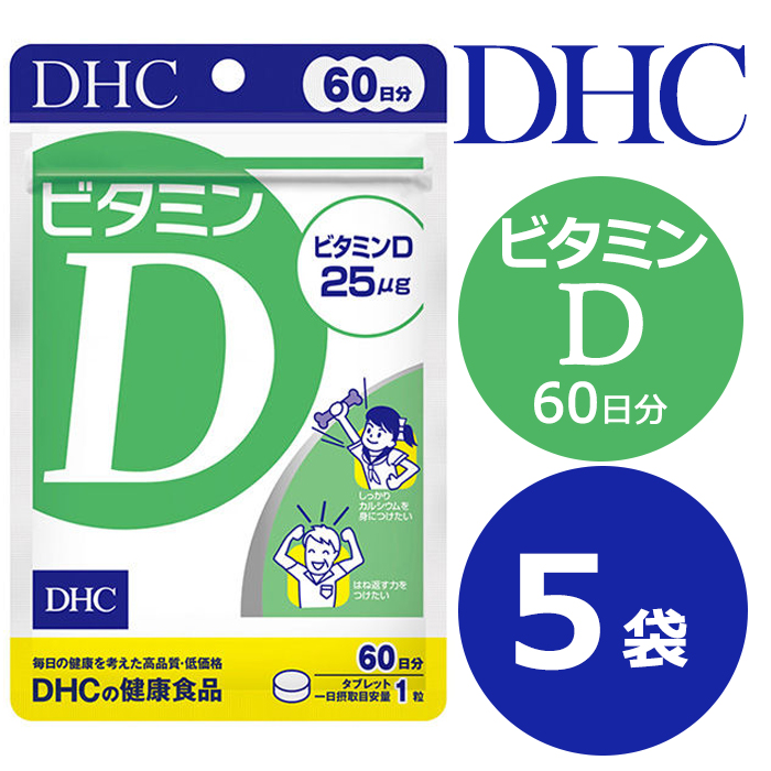 DHC ビタミンD 60日 60日分 賞味期限2023.12 5個セット 4511413407363 数量限定 蔵