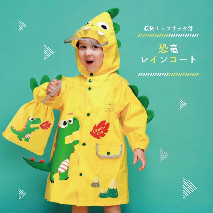 レインコート 子供 キッズ ジュニア レインコート キッズ ジュニア イエロー 雨具 着ぐるみタイプ (恐竜) 6290010012112