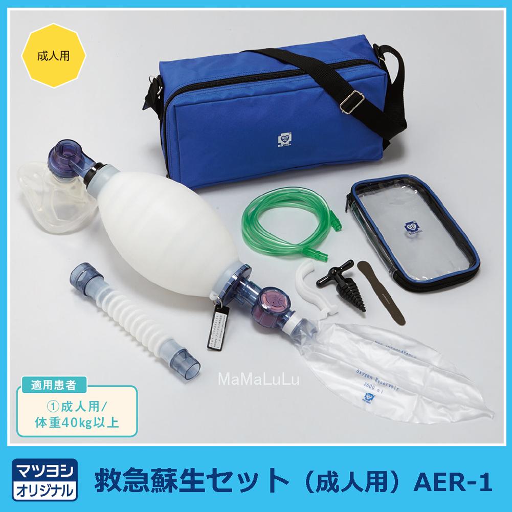 【送料無料】救急蘇生セット(成人用)ブルークロス・エマージェンシー・松吉オリジナルセット AER-1