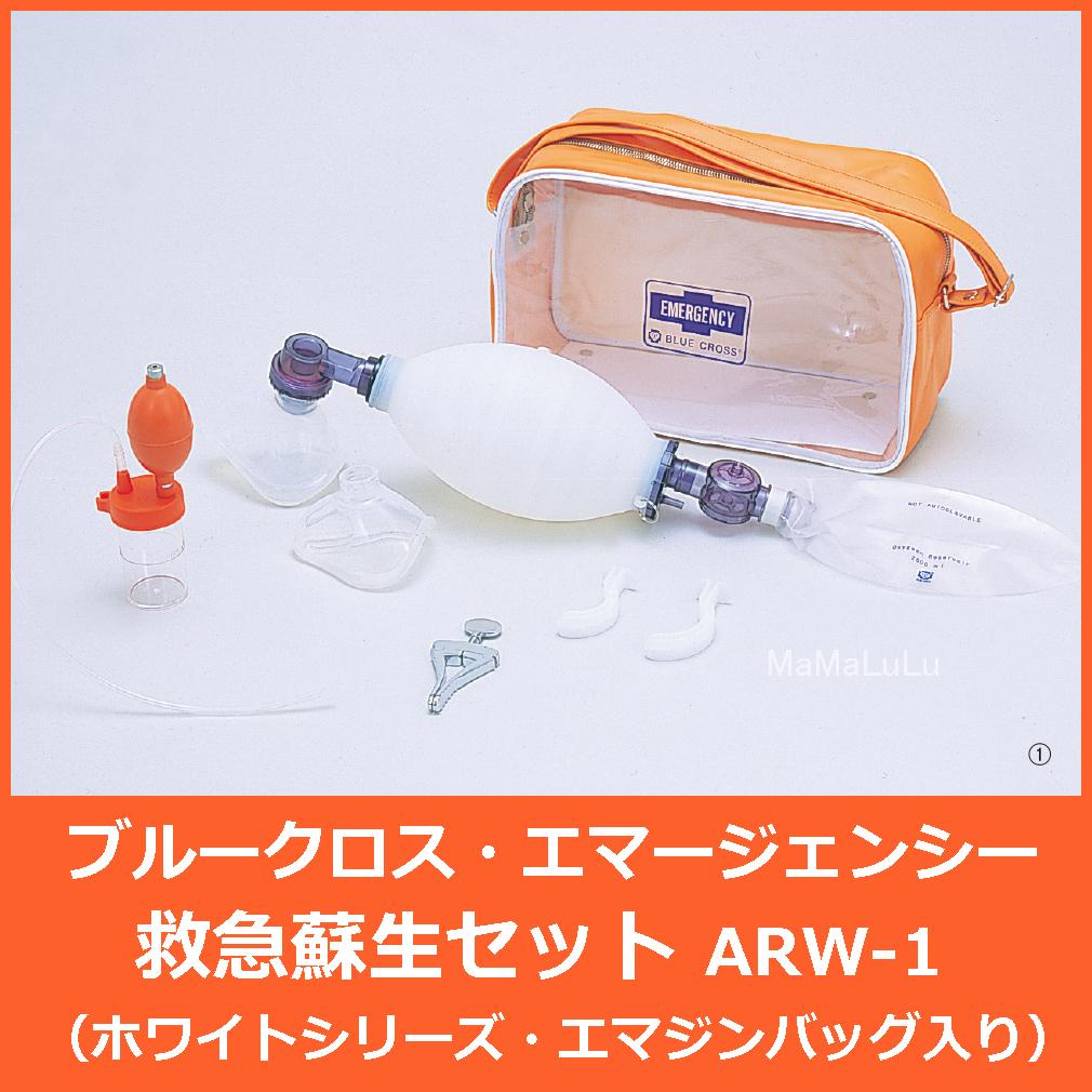 【送料無料】救急蘇生セット (ホワイトシリーズ・エマジンバッグ入り)ブルークロス・エマージェンシーARW-1