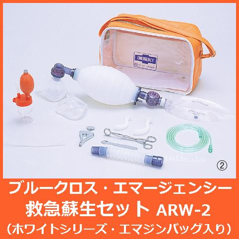 【送料無料】救急蘇生セット (ホワイトシリーズ・エマジンバッグ入り)ブルークロス・エマージェンシーARW-2