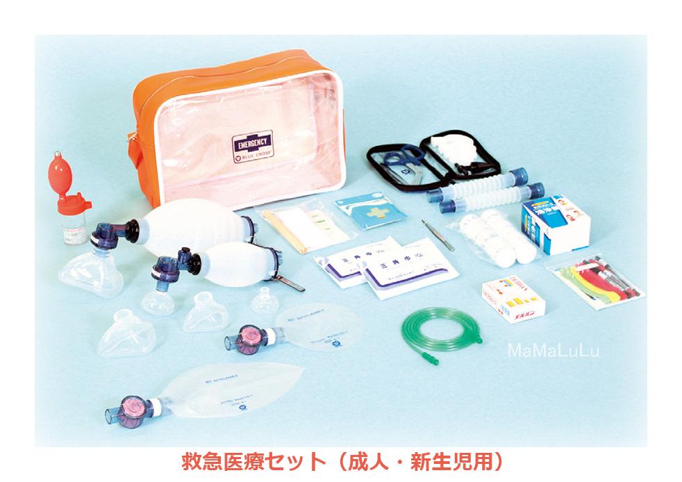 【送料無料】救急医療セット(成人・新生児用)ブルークロス・エマージェンシーFK-30S