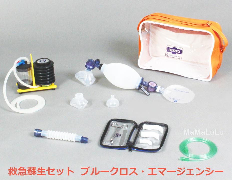 【送料無料】救急蘇生セット (ホワイトシリーズ・エマジンバッグ入り)ブルークロス・エマージェンシーCRW-3