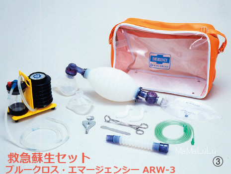 【送料無料】救急蘇生セット (ホワイトシリーズ・エマジンバッグ入り)ブルークロス・エマージェンシーARW-3