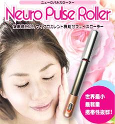 正規品【 ニューロパルスローラー Neuro Pulse Roller 】携帯用 EMS マイクロカレント フェイスローラー 美顔ローラー コロコロフェイスローラー ( 一部上場 ヒロセ電機 製 )