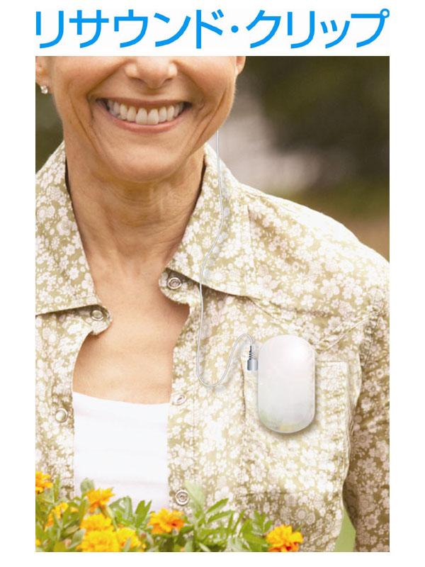 口袋数字助听器回响剪辑 CP2BW-V 信任品牌 RN 回响公司 [真正] [轻-中度听力损失谁为»