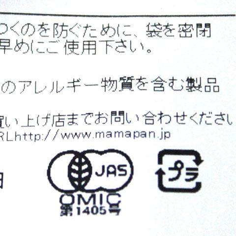 有機JAS 有機ココアパウダー ハイファット20-22% 240g オーガニック カカオパウダー<お菓子材料・パン材料 ココア>_