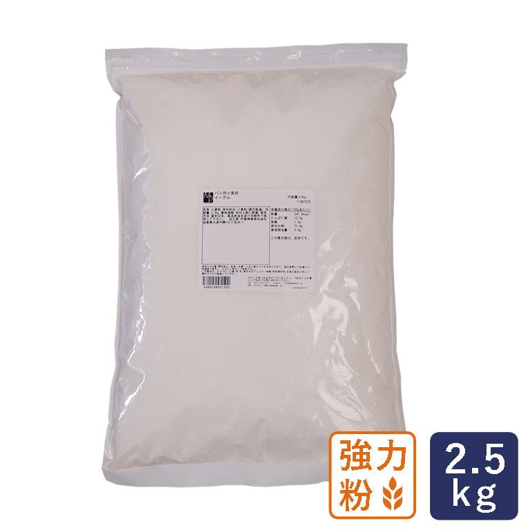 万能 かつ 美味 高品質 強力粉 イーグル パン用小麦粉 2.5kg_ パン材料 お菓子材料 パン作り おうち時間 お菓子作り 手作り 特価